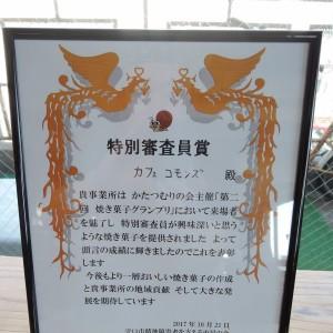 審査員賞賞状写真